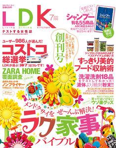 LDK (エル・ディー・ケー) 2013年 7月号