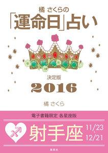 橘さくらの「運命日」占い 決定版2016【射手座】