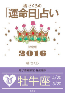 橘さくらの「運命日」占い 決定版2016【牡牛座】