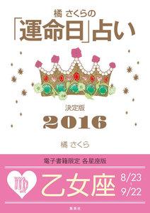 橘さくらの「運命日」占い 決定版2016【乙女座】