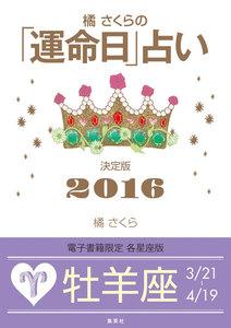 橘さくらの「運命日」占い 決定版2016【牡羊座】