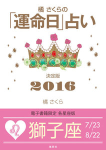 橘さくらの「運命日」占い 決定版2016【獅子座】