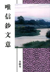 唯信鈔文意(現代語版)