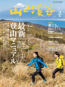 月刊山と溪谷 2017年4月号