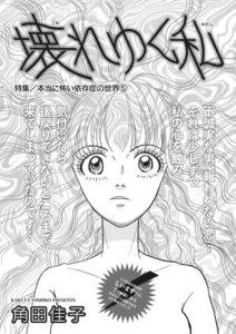 本当にあった主婦の黒い話vol.2~壊れゆく私~