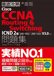 徹底攻略Cisco CCNA Routing & Switching問題集ICND2編[200-105J][200-125J]V3.0対応
