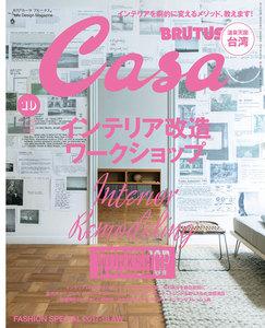 Casa BRUTUS (カーサ・ブルータス) 2017年 10月号 [インテリア改造ワークショップ/台湾]