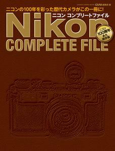 ニコン コンプリートファイル