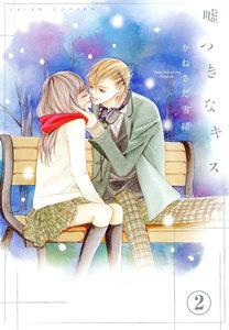 嘘つきなキス【連載版】 2巻