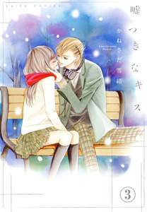 嘘つきなキス【連載版】 3巻