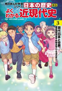 日本の歴史 別巻 よくわかる近現代史3 現代日本と世界
