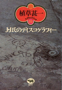 J・J氏のディスコグラフィー(植草甚一スクラップ・ブック36)