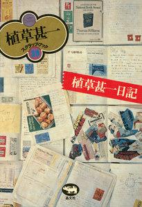 植草甚一日記(植草甚一スクラップ・ブック39)