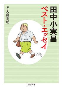 田中小実昌ベスト・エッセイ