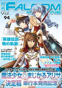 月刊ファルコムマガジン Vol.94