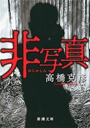 非写真(新潮文庫)