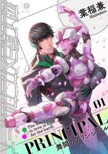 恋して戦うメカニカルボーイ ―舞闘のプリンシパル― 1巻