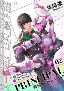 恋して戦うメカニカルボーイ ―舞闘のプリンシパル― 2巻