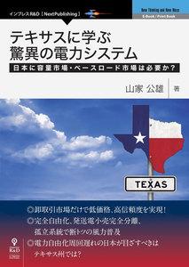 テキサスに学ぶ驚異の電力システム