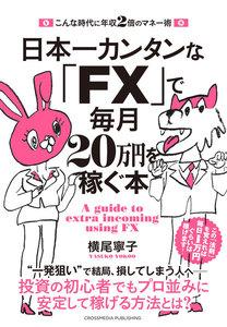 日本一カンタンなFXで毎月20万円を稼ぐ本