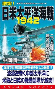 激突!日米太平洋海戦1942(1)二つの国連――連盟 vs 連合の対決 電子書籍版