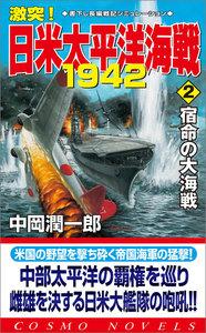 激突!日米太平洋海戦1942(2)宿命の大海戦 電子書籍版