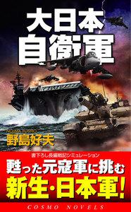 大日本自衛軍 電子書籍版
