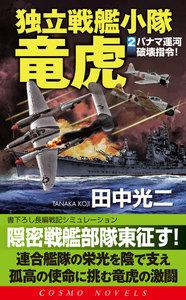 独立戦艦小隊竜虎(2)パナマ運河破壊指令
