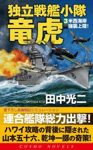 独立戦艦小隊竜虎