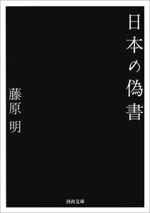 日本の偽書