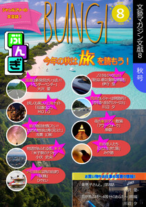 文藝MAGAZINE文戯8 2019 Fall