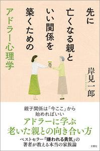 先に亡くなる親といい関係を築くためのアドラー心理学 電子書籍版