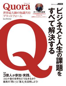Quora 世界最大級の知識共有プラットフォーム
