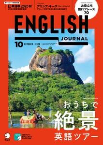 ENGLISH JOURNAL (イングリッシュジャーナル) 2020年10月号 電子書籍版