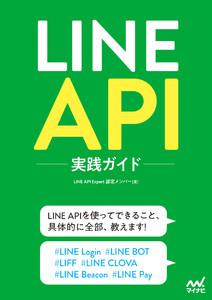 LINE API実践ガイド 電子書籍版