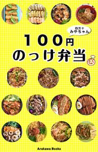 100円のっけ弁当レシピ by四万十みやちゃん 電子書籍版