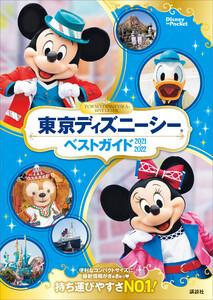 東京ディズニーシーベストガイド 2021-2022 電子書籍版