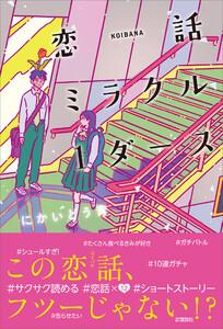恋話ミラクル1ダース 電子書籍版