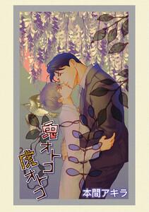 花丸漫画 兎オトコ虎オトコ