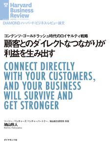顧客とのダイレクトなつながりが利益を生み出す