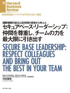 セキュアベース・リーダーシップ:仲間を尊重し、チームの力を最大限に引き出す