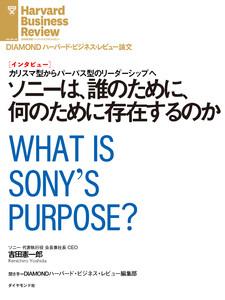 ソニーは、誰のために、何のために存在するのか(インタビュー)