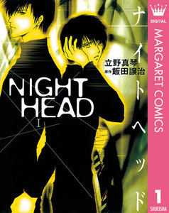 NIGHT HEAD 1巻