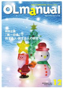月刊OLマニュアル 2015年12月号