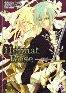 Heimat Rose―覇王―【イラスト入り】