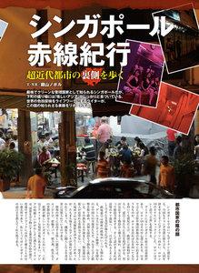 Gダイアリー 2015年3月号第一特集記事 超近代都市の裏側を歩く シンガポール赤線紀行