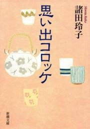 思い出コロッケ(新潮文庫)