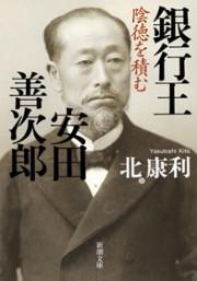銀行王 安田善次郎―陰徳を積む―(新潮文庫)