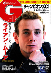 週刊Gallop(ギャロップ) 12月4日号
