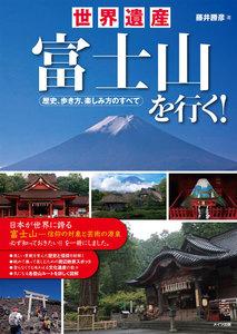 世界遺産富士山を行く!歴史、歩き方、楽しみ方のすべて